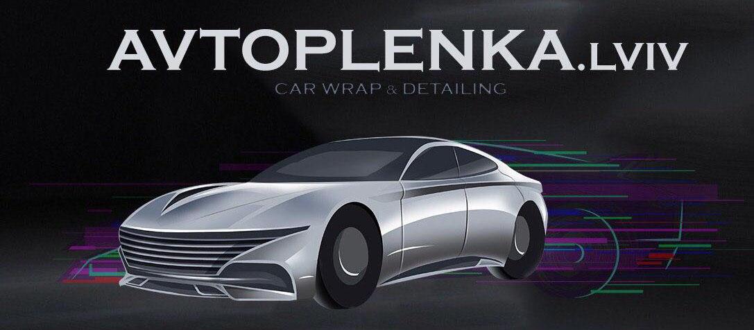 Avtoplenka – поклейка авто, тонування, шумоізоляція, полірування